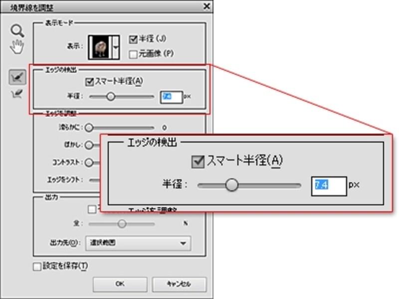 「境界線の調整」画面の調整例。