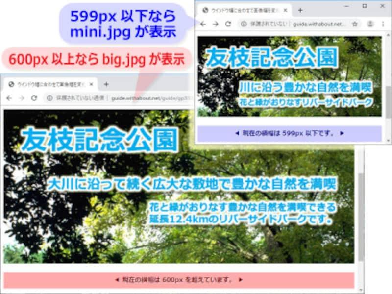 画面の横幅サイズ600pxを基準にして大画像と小画像が自動で切り替わる例
