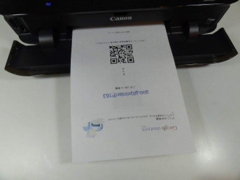 GoogleCloudPrintを利用する前に、設定画面から「クラウド印刷開始」を選び、Googleアカウント(Gmailアドレス)とパスワードを設定。印刷したURLに接続して設定を済ませる必要がある