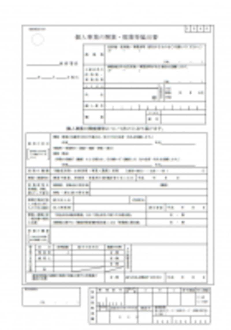 個人事業の開業・廃業等届出書の書式(平成28年1月以後提出用)