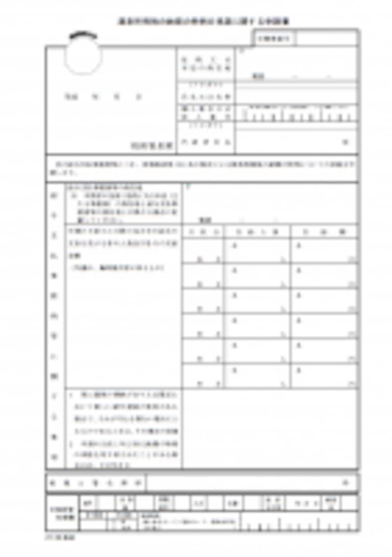 源泉所得税の納期の特例の承認に関する申請書(平成28年1月以後提出用)