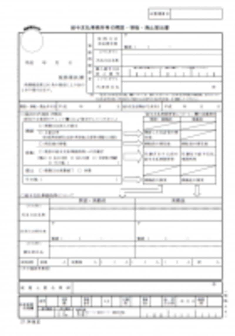 給与支払事務所等の開設・移転・廃止届出書(平成28年1月以後提出用)