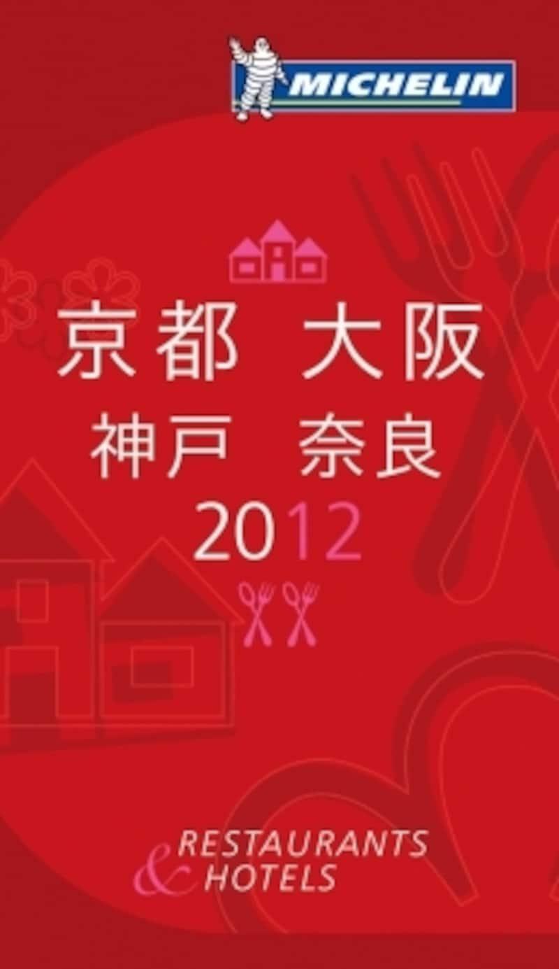 ミシュランガイド京都・大阪・神戸・奈良2012undefined(C)MICHELIN2011