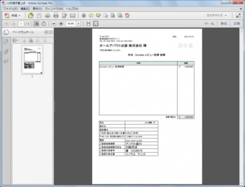 AcrobatXI。PDFファイルの本家であるアドビがリリースした、PDFファイル作成・編集ソフトの最新バージョンです
