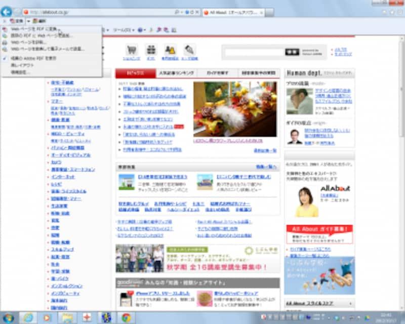 InternetExplorerでAcrobatのツールバーを表示したら、[変換]ボタンをクリックして、メニューの[WebページをPDFに変換]を選択します。なお、AcrobatXIをインストールすると、InternetExplorer、GoogleChrome、Firefoxに必要なアドインが組み込まれて、Acrobatのツールバーやボタンが使えるようになります