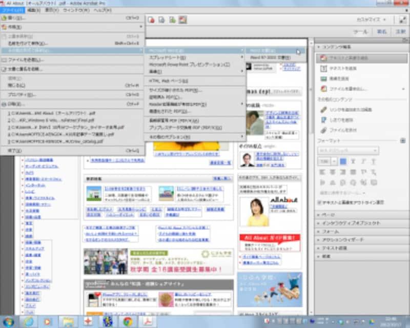 [ファイル]→[その他の形式で保存]→[MicrosoftWord]→[Word文書]を選択します