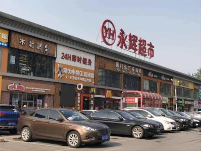 スーパー永輝超市