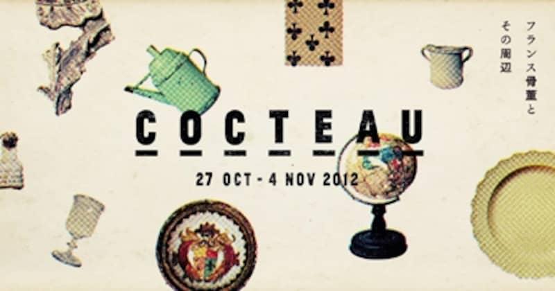 フランス骨董とその周辺