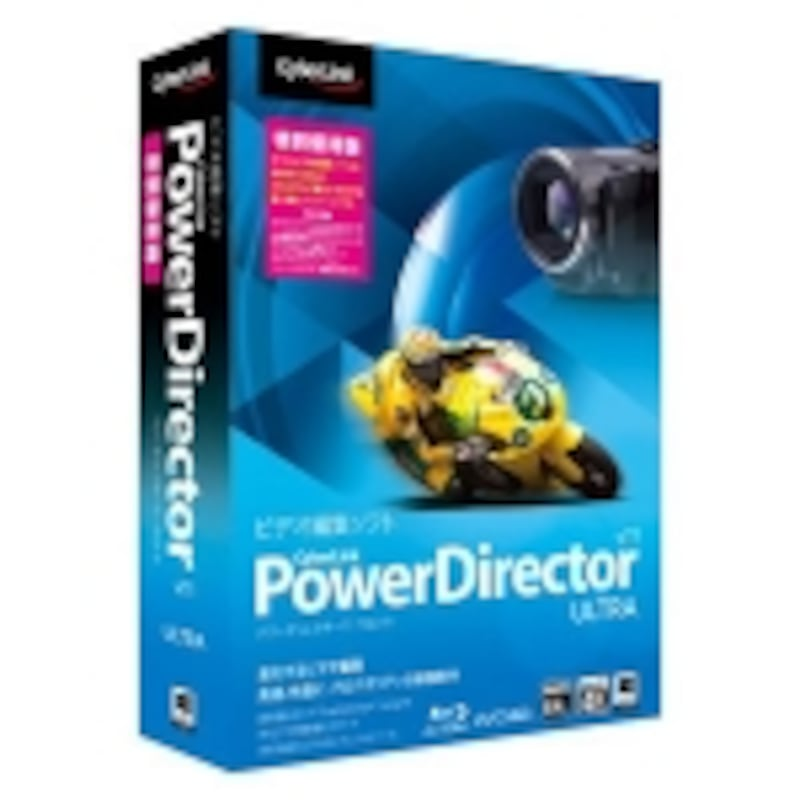 「PowerDirector11」のパッケージ写真
