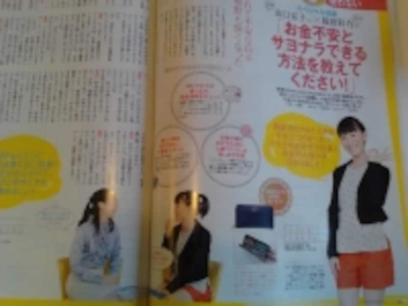 日経ウーマン12月号。同じ愛知県出身なので、「愛知県人ってケチだよねー」と盛り上がりました。