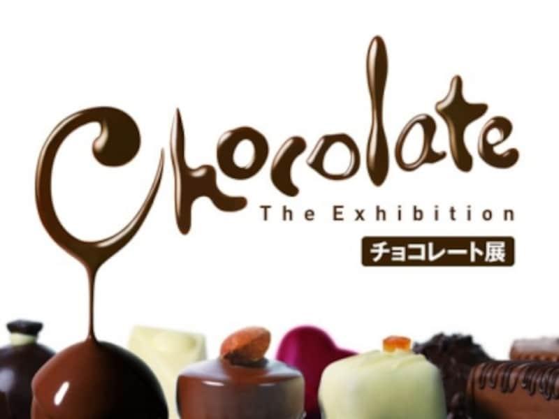 国立科学博物館で2012年11月3日~2013年2月24日開催の「チョコレート展」