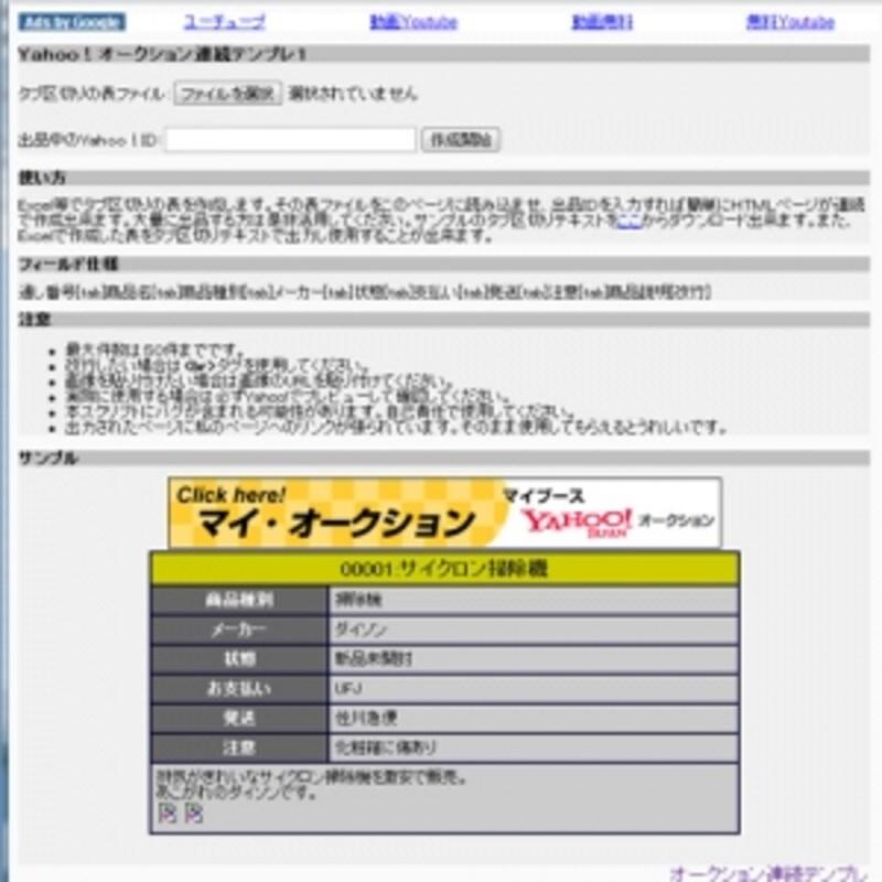 Yahooオークション連続テンプレ集