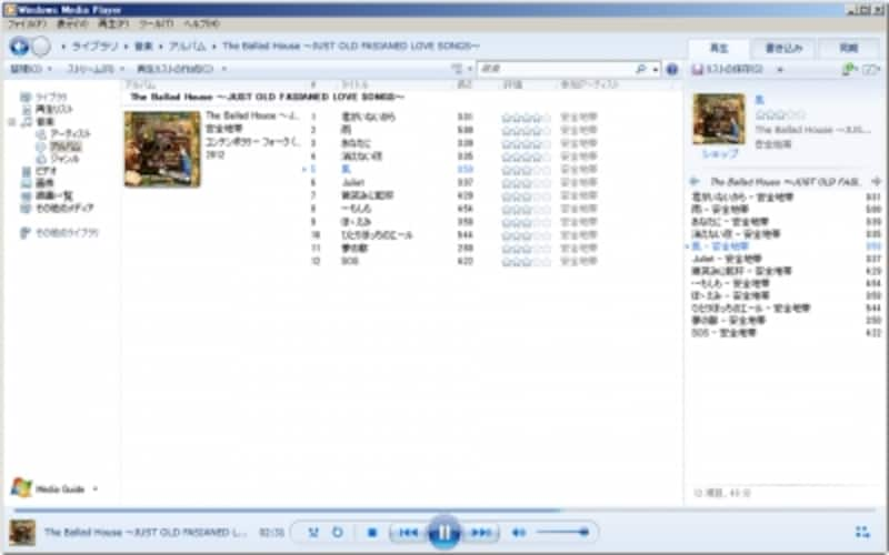 Windows7mediaplayer12
