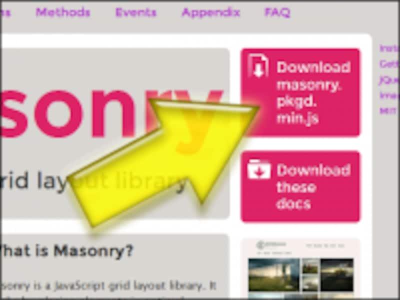 右上の「Downloadmasonry.pkgd.min.js」リンクからダウンロード