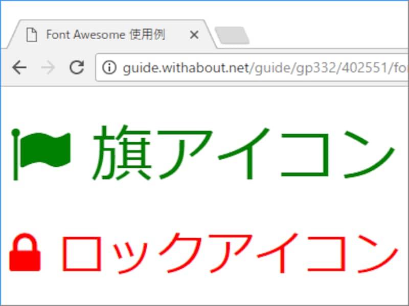 Font AwesomeのアイコンにCSSで色を加えた例