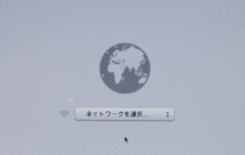インターネット復元の起動画面