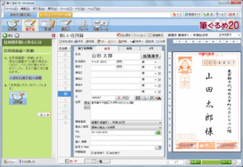 宛名作成画面。カード形式と一覧形式で入力できます