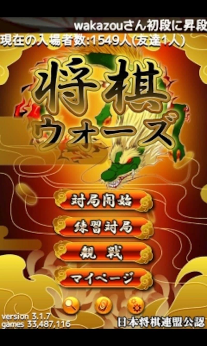 将棋ウォーズのトップ画面