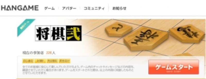 ハンゲーム将棋のトップ画面