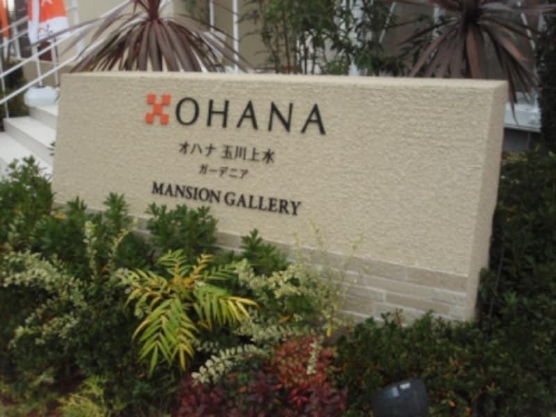 野村不動産の新ブランド「OHANA」