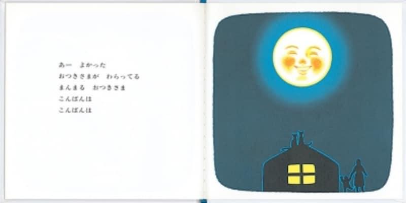 0歳から読める赤ちゃん絵本として人気の「おつきさまこんばんは」では、赤ちゃんを見つめるお月様のその優しい笑顔はお母さんのようでも(画像は出典Amazonより)