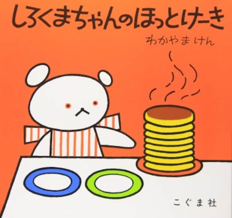 0歳の赤ちゃん向け絵本ランキング第9位「しろくまちゃんのほっとけーき」を読んだ後は、いつだってホットケーキが食べたくなります。(画像はamazonより)