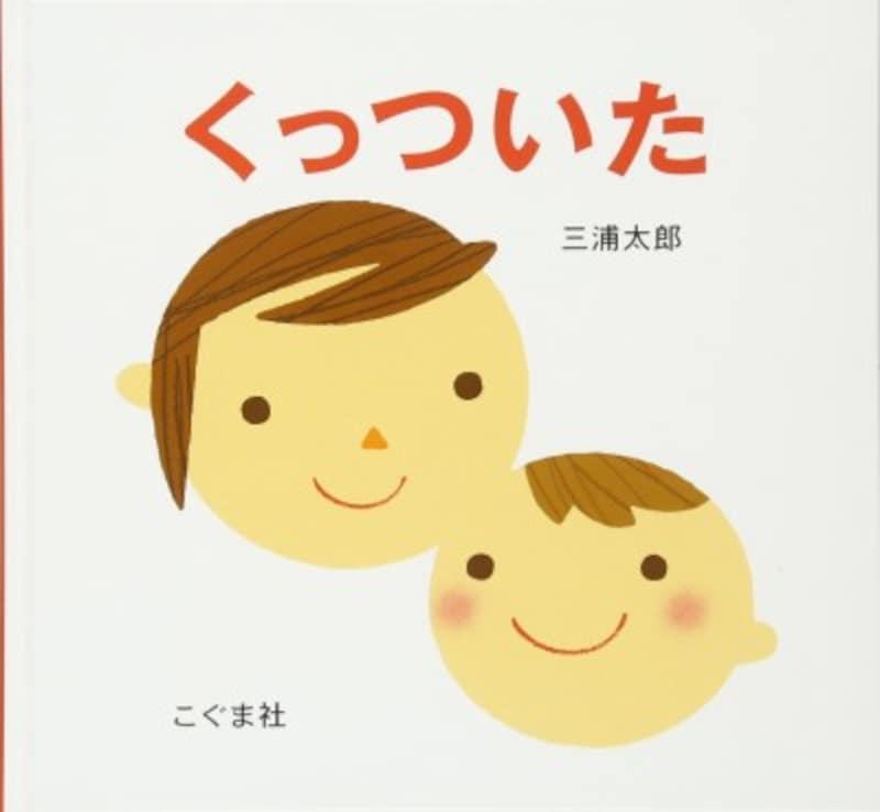 0歳の赤ちゃん向け絵本ランキング第7位「くっついた」は、何かと何かがくっつくと、なぜだかほっこり幸せ気分になる絵本です。(画像はamazonより)