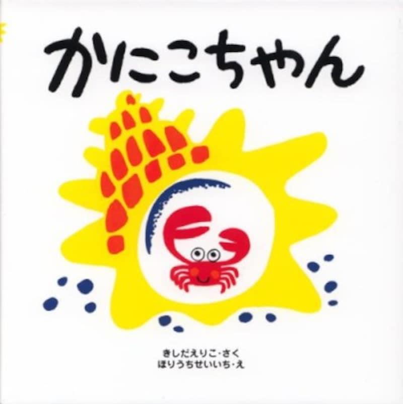 0歳の赤ちゃん向け絵本ランキング第5位「かにこちゃん」は、クリアな絵とリズミカルな文章が、赤ちゃん好みといえる楽しい絵本(画像はamazonより)
