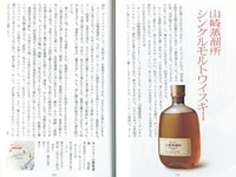 山崎蒸溜所シングルモルトウイスキー紹介頁