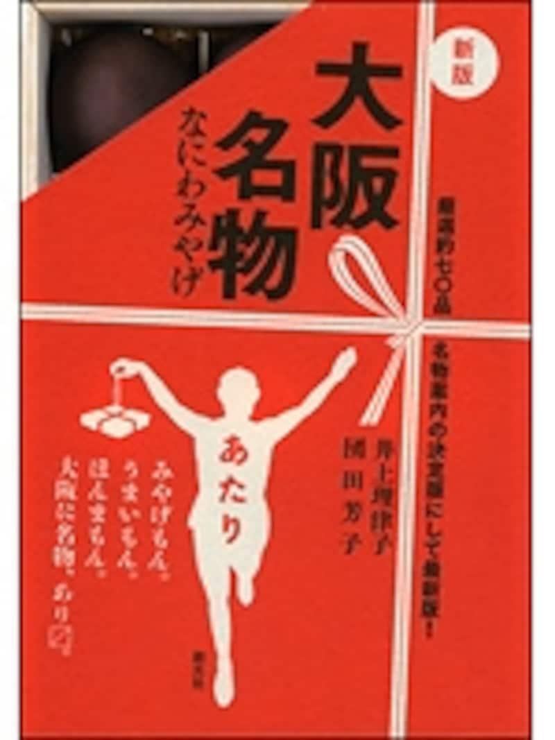 『新版大阪名物』(創元社)¥1,300