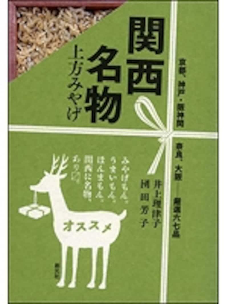 『関西名物』(創元社)¥1,300