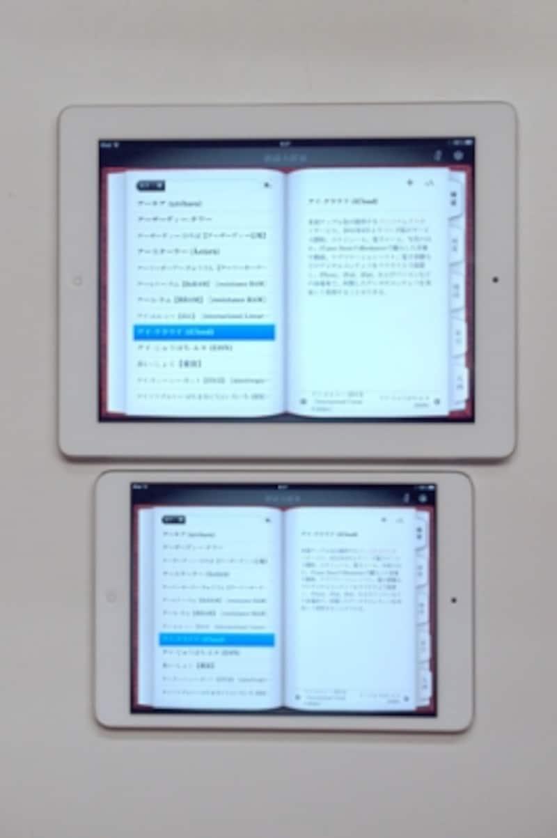 第3世代「iPad」と「iPadmini」で同じアプリを表示してみました。確かに全体に小さくはなりますが、文字が読みづらかったり、ボタンが押しづらいというほどではありません。
