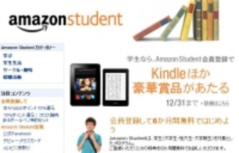 いわば学割のアマゾン版が誕生!undefined最初の半年は無料、以降は年間1900円とアマゾンプライムの半額でサービスが受けられます。