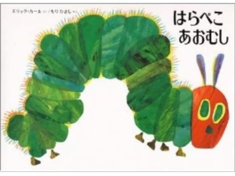1歳絵本人気ランキング第6位『はらぺこあおむし』