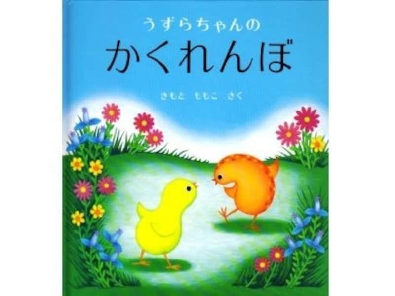 1歳絵本人気ランキング第8位『うずらちゃんのかくれんぼ』の表紙画像