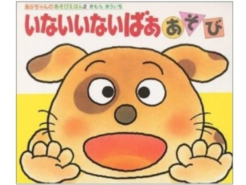 1歳絵本人気ランキング第9位『いないいないばああそび』の表紙画像