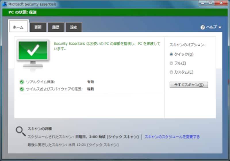 MicrosoftSecurityEssentials管理画面