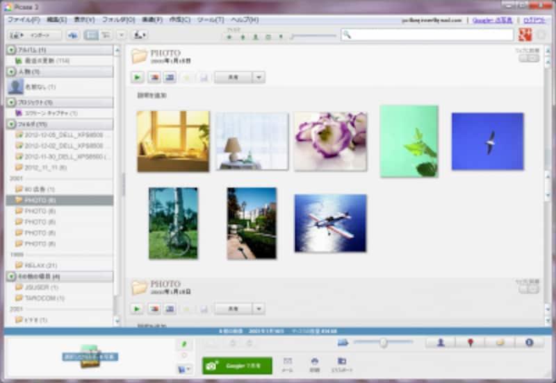 Picasa3画面