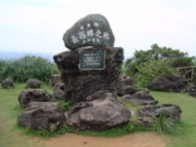 与那国島・西崎undefined日本国最西端之地の碑