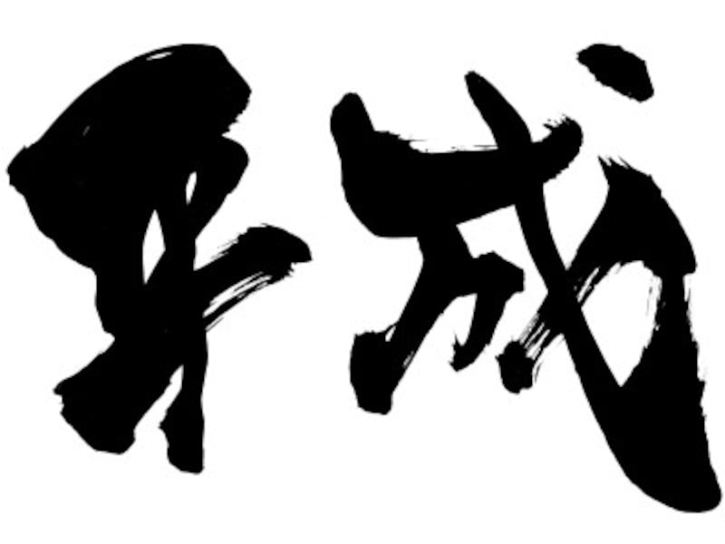 男の子の人気名前ランキングTOP10【平成30年間の総まとめ】