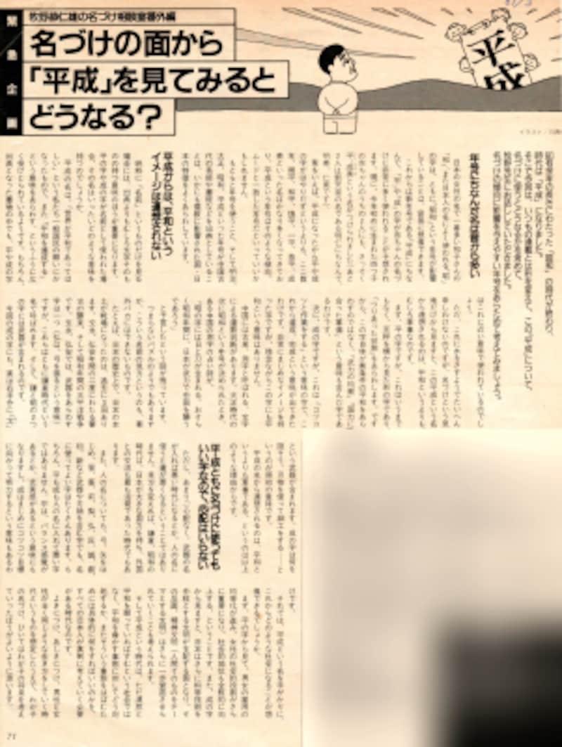 名前には不足しているものが表現される、というのは年号でも同じでした。平成という年号がつけられた当時の日本には、女性の能力や生き方に対する関心と、国防や軍事に対する関心が欠けていたのです