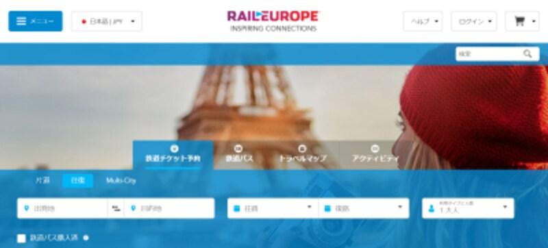 日本で予約するならレイルヨーロッパがおすすめ