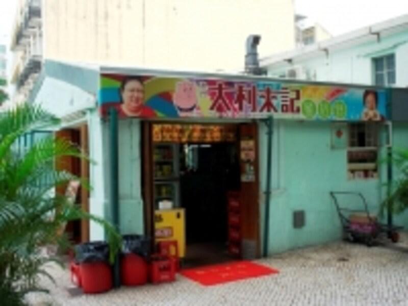 マカオのB級グルメとして有名なポークチョップバーガーの名店「ダイリーライ」