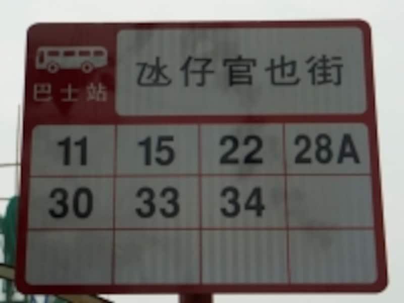 官也街バス停サイン