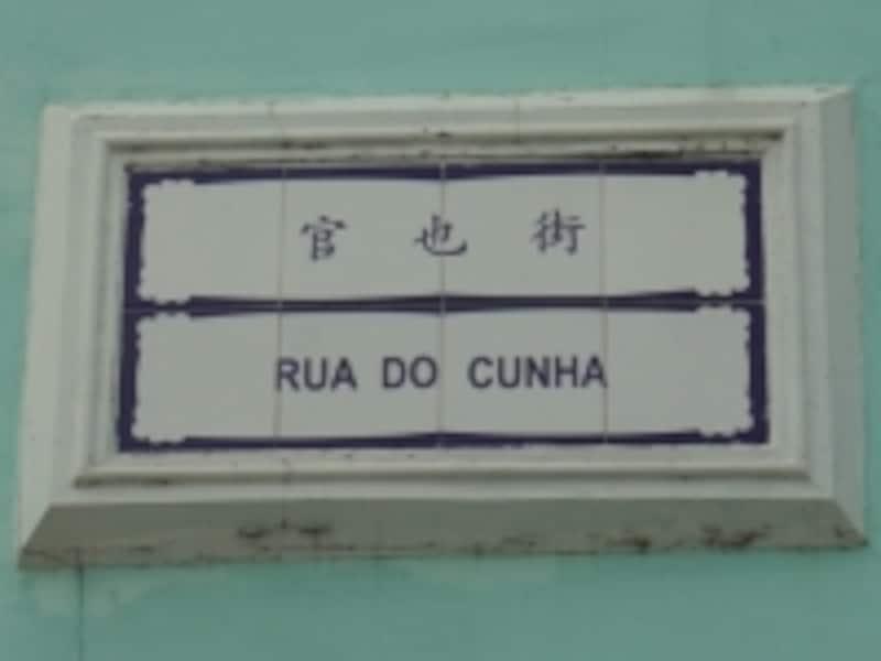 「官也街」のストリートサイン