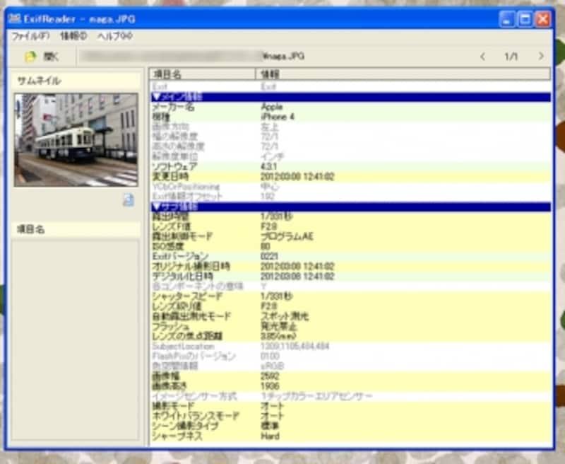 (写真1)「ExifReader」でExif情報を確認