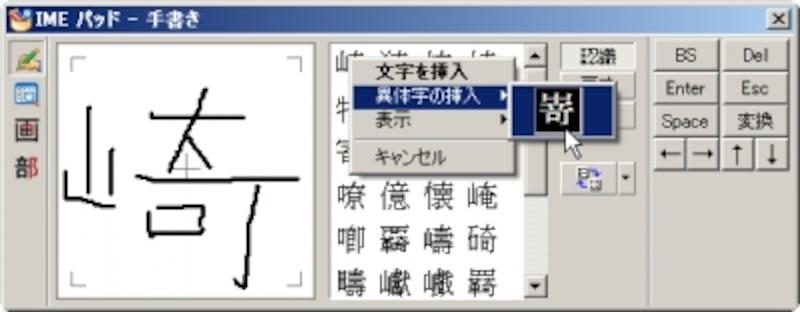 「IMEパッド-手書き」で「異体字の挿入」
