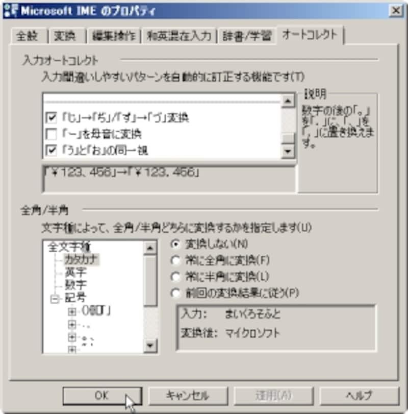 MicrosoftIMEのプロパティ、「オートコレクト」タブ