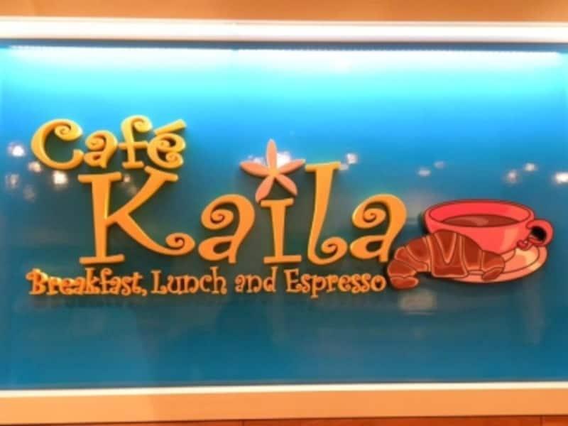 ハワイの美しい海と空を連想させる「カフェ・カイラ」の店舗ロゴマーク