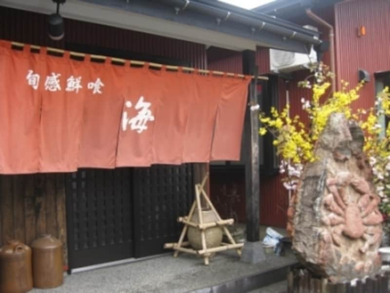 和食処「海(かい)」
